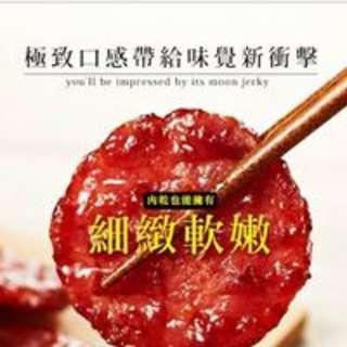 快車肉乾-超人氣2包/組(月見炙燒)