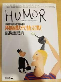 用幽默代替沉默