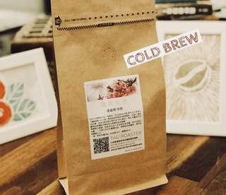 🚚 DIY莊園級冷萃咖啡(新鮮烘焙即沖包-簡單又划算)