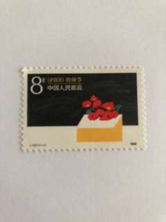 Prc china J131 Teacher day mnh