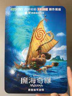 Moana 2017 Calendar 月曆牌 for collection