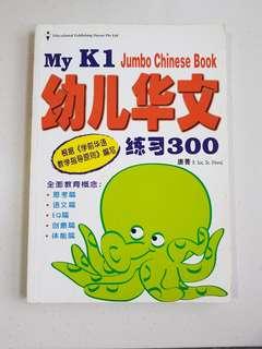 My K1 Jumbo Chinese Book