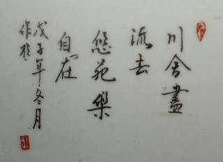 瓷枕,戊子年造,手繪山水畫,工精畫美,意境醉人