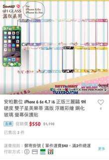 安柏數位雙子星滿版浮雕螢幕保護貼型號iPhone 6/6s 4.7