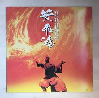 黄飛鸿系列电影原声精装版黑胶唱片 | Once A Upon A Time In China Original Soundtrack Record LP