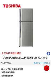 🚚 Toshiba 226L冰箱