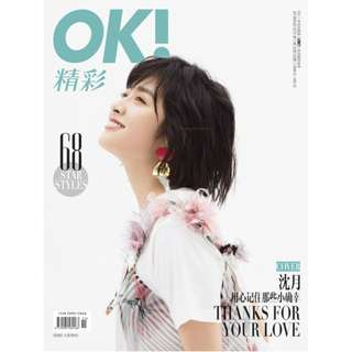 Shen Yue - OK Magazine June 2018 Issue