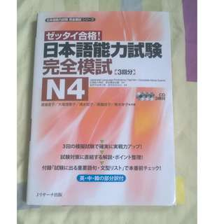 JLPT N4 3 mock tests book