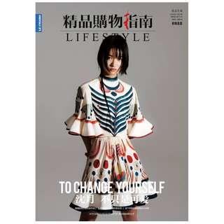 Shen Yue - Lifestyle Magazine June 2018 Issue
