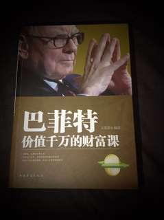 Billionaire Wallen Buffet - Mandarin