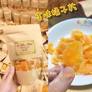 【H.BANDWAGON】泰國農家自製Q彈美味橘子乾 200g 連線 代購❤️在地美食推薦