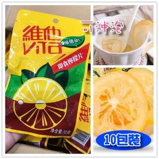 【H.BANDWAGON】香港維他Vita香甜即食檸檬片❤️一盒(10包裝) 可沖泡 零食 果肉 果乾 連線 代購