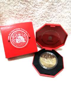 🚚 1998 $10 Cupro Nickel Proof Like Coin - Lunar Year Tiger