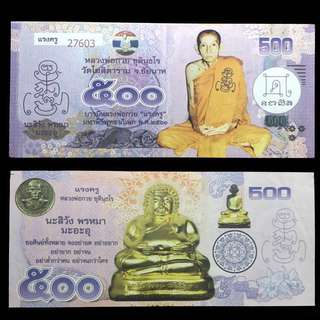 Wealth Note LP Kuay 500฿