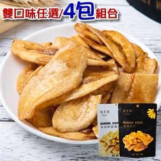 【H.BANDWAGON】菲律賓道吉草香蕉片❤️60g*4包 香蕉脆片 焦糖 原味 連線 代購