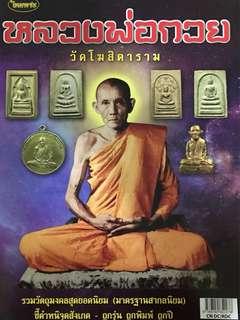 LP Kuay Amulet magazine