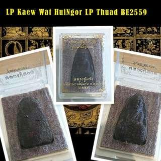 Lp keow Wat HuiNgor lp Thuad BE2559