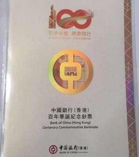 全新中國銀行(香港)百年華誕紀念鈔票 三連張 紀念日