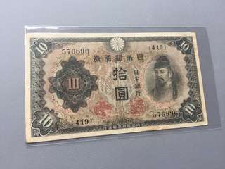 Bank of Japan 10 Yen ND (1943-46)