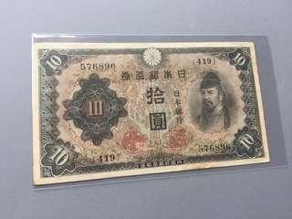 Bank of Japan 10 Yen ND (1943-46)