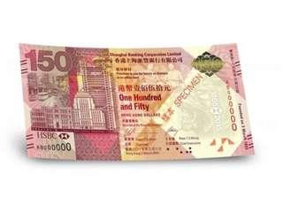 匯豐 $150鈔(三張)