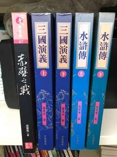 三國演義 水滸傳 赤壁之戰