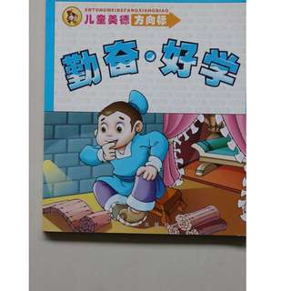 Children's Book 勤奋。好学