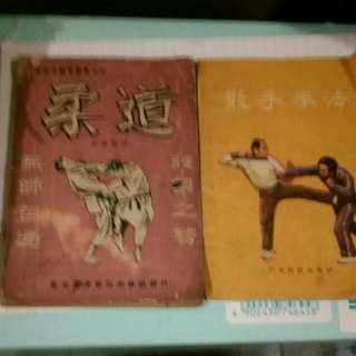 中古收藏 武功秘笈 柔道散手拳法二手HK30元