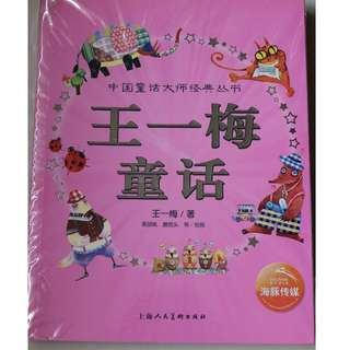 Chinese Book 王一梅童话(作者:王一梅)