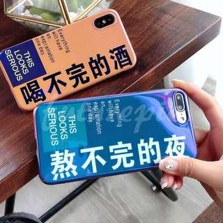 【預購】6+7+8+X/文字/喝不完的酒/熬不完的夜/全包/軟殼/手機殼/iphone/i6/i7/i8/iX