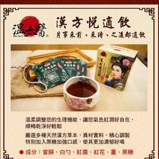 漢方悅適飲8入/盒、黑糖養生茶(桂圓紅棗)8入/盒,混搭組(黑糖養生茶+漢方悅適飲)