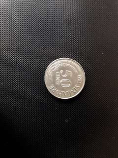 1981 Old Singapore 50cents, 10 cents Coins