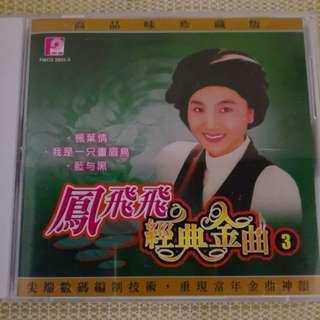 Mandarin Songs CD 凤飞飞
