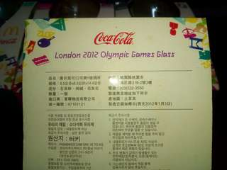 2012 london Olympics mcdonalds coke glass
