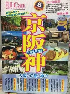 大阪京都神戶旅遊書 2018年激新版