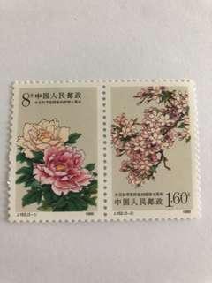 Prc china J152 Sino Japanese Treaty mnh