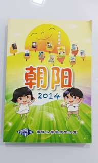 Nanyang Primary School Chinese Essay Bulletin 2014