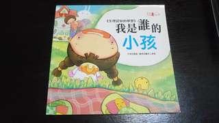 [認識自己] 兒童書籍 - 我是誰的小孩?