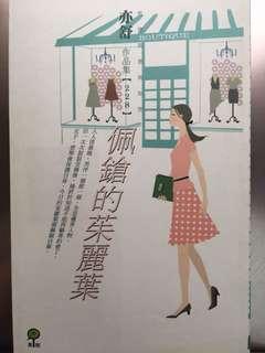Yishu novel 亦舒 - 佩枪的茱丽叶