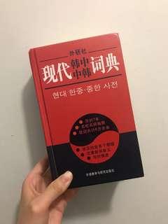 中韓詞典 (簡體)