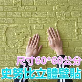史努比立體防撞壁貼 60*60公分 立體壁貼 磚紋壁貼 馬卡龍色隔音壁貼 3D壁貼文化石泡棉防撞壁貼 卡通壁貼 壁貼