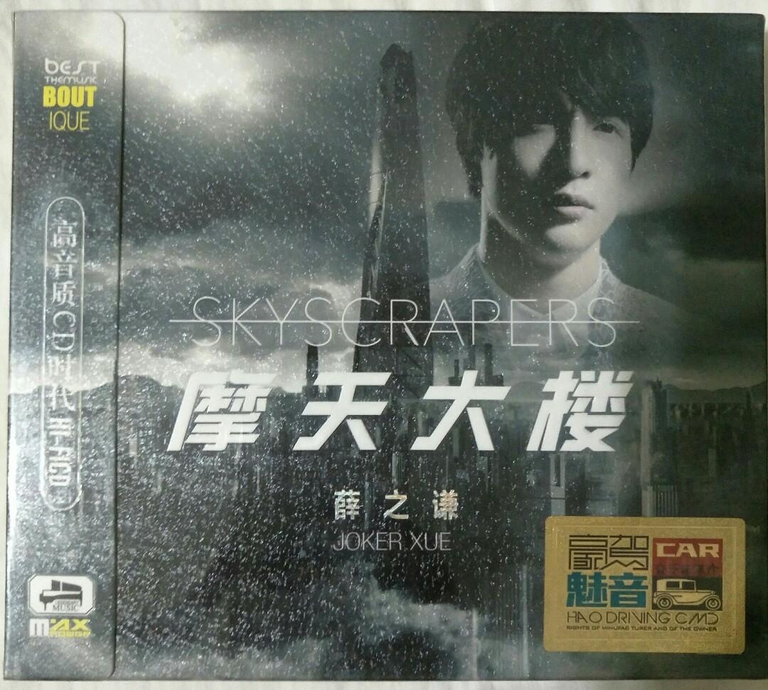 [Music Empire] 薛之谦 - 《摩天大楼》新歌 + 精选 ‖ Joker Xue Greatest Hits Audiophile CD  Album