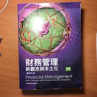🚚 財務管理新觀念與本土化 六版