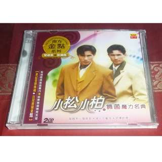 松柏 包小松小柏 xiao song xiao bai classic songs 2 cds