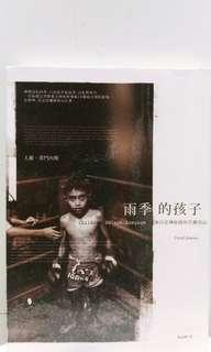 雨季的孩子—來自亞洲底層的苦難印記