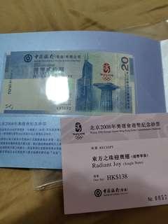 中國銀行2008 北京奧運會紀念鈔票 No.492492