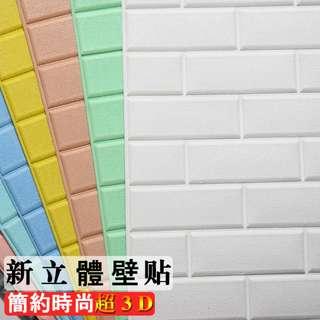 新款 超3D簡約時尚77*70公分立體壁貼 牆纸自黏3D立體牆貼房間卧室牆面裝飾背景牆防撞壁貼 壁紙 泡沫磁磚貼紙