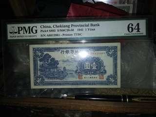 浙江地方銀行 壹圓。PMG 64
