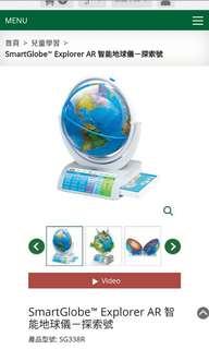 (全新正品/獲 STEM award )Oregon Scientific SmartGlobe™ Explorer AR 智能地球儀-探索號