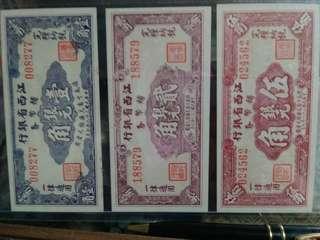 江西省銀行 輔幣劵 銀元壹角 貮角 伍角直版